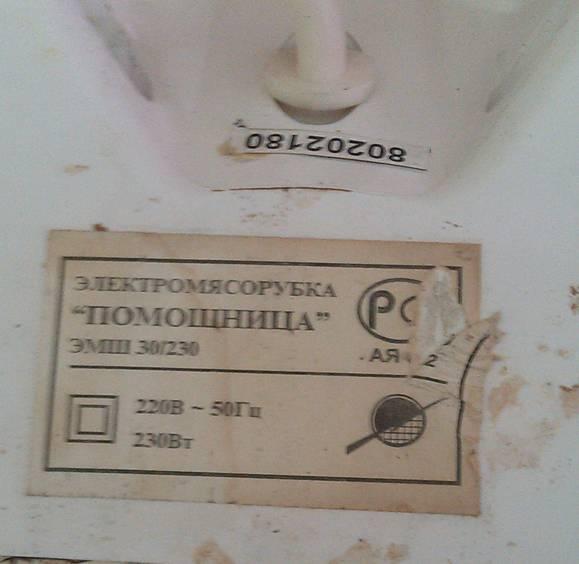 Помошница, модель ЭМШ 30.230-002