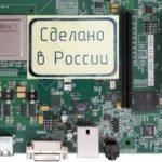 """В России представлены компьютеры на базе процессора """"Эльбрус 8С"""""""