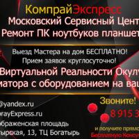 Ремонт компьютеров и ноутбуков в КомпрайЭкспресс Москва