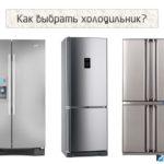 Критерии выбора хорошего холодильника
