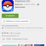 В популярной мобильной игре pokemon GO вышло обновление 0.33.0 Что нового?
