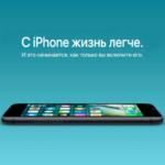 Новая рекламная компания Apple